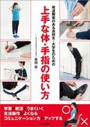 発達障害のある高校生・大学生のための上手な体・手指の使い方