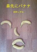 鼻先にバナナ