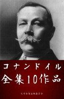 コナン・ドイル全集 10作品・挿絵付き(シャーロックホームズシリーズ)