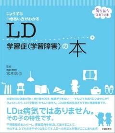 LD 学習症(学習障害)の本【電子書籍】[ 宮本 信也 ]