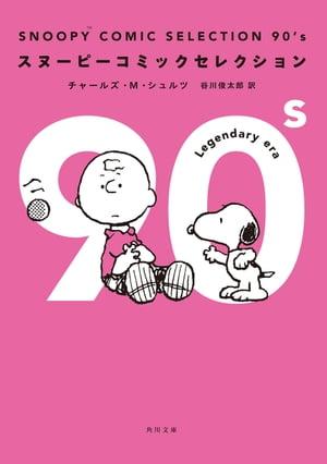 SNOOPY COMIC SELECTION 90's【電子書籍】[ チャールズ・M・シュルツ ]