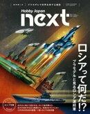 ホビージャパンnext Spring 2017