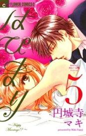 はぴまり〜Happy Marriage!?〜(5)【電子書籍】[ 円城寺マキ ]