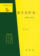 量子力学(II)(改訂版)