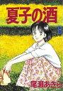 夏子の酒3巻【電子書籍】[ 尾瀬あきら ]