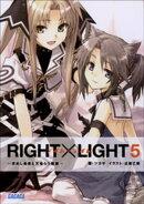 RIGHT×LIGHT5~求めし愚者と天喰らう魔狼~