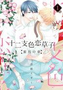 十二支色恋草子〜蜜月の章〜(1)【電子限定おまけ付き】