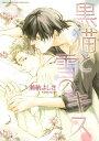 黒猫と雪のキス【電子書籍】[ 瀬納よしき ]