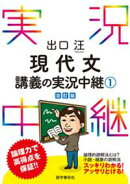 出口汪現代文講義の実況中継(1)