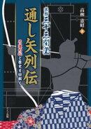 京都三十三間堂通し矢列伝 弓道の心と歴史を紐解く