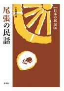 [新版]日本の民話66 尾張の民話