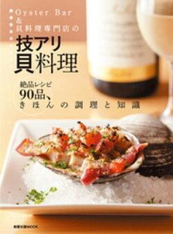 OysterBar&貝料理専門店の技アリ貝料理