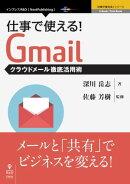 仕事で使える!Gmail クラウドメール徹底活用術