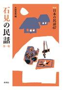 [新版]日本の民話67 石見の民話 第一集