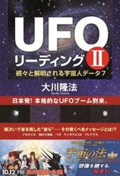 UFOリーディング II