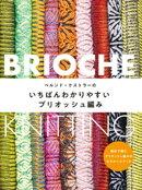 ベルンド・ケストラーの いちばんわかりやすいブリオッシュ編み