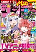 週刊少年サンデー 2020年44号(2020年9月30日発売)
