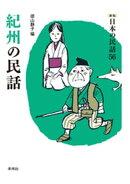 [新版]日本の民話56 紀州の民話