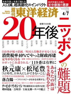 週刊東洋経済 2018年4月7日号【電子書籍】