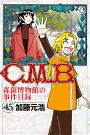 C.M.B.森羅博物館の事件目録(45)【電子書籍】[ 加藤元浩 ]