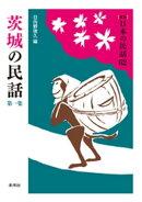 [新版]日本の民話62 茨城の民話 第一集