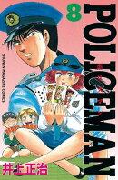 POLICEMAN(8)