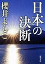 日本の決断(新潮文庫)【電子書籍】[ 櫻井よしこ ]