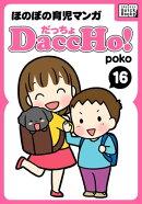 DaccHo!(だっちょ) 16