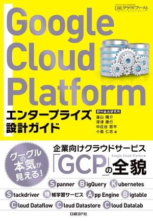 Google Cloud Platform エンタープライズ設計ガイド【電子書籍】[ 遠山 陽介 ]