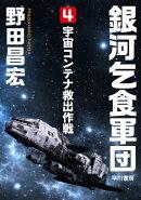 銀河乞食軍団[4]ー宇宙コンテナ救出作戦ー