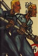 ナチス 破壊の経済 下ーー1923-1945