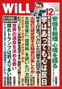 月刊WiLL 2020年 12月特大号【電子書籍】[ ワック ]