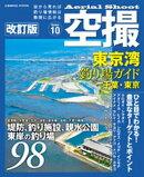 空撮 東京湾釣り場ガイド千葉・東京 改訂版