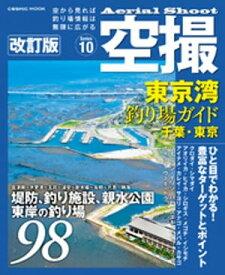 空撮 東京湾釣り場ガイド千葉・東京 改訂版【電子書籍】