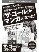「ザ・ゴール」コミック版(無料サンプル版)