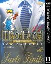 王様の仕立て屋〜サルト・フィニート〜 11【電子書籍】[ 大河原遁 ]