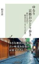 ゆるり 京都おひとり歩き〜隠れた名店と歴史をめぐる〈七つの道〉〜