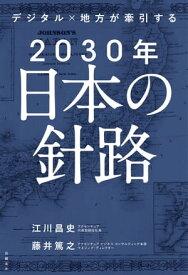 デジタル×地方が牽引する 2030年日本の針路【電子書籍】[ 江川 昌史 ]