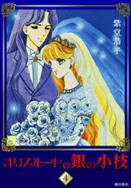 オリスルートの銀の小枝 (4)【電子書籍】[ 紫堂恭子 ]