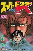 スーパードクターK(22)