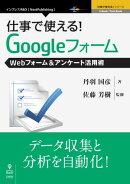 仕事で使える!Googleフォーム Webフォーム&アンケート活用術
