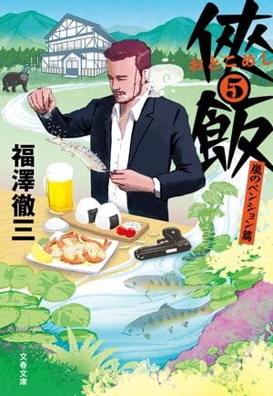 侠飯5 嵐のペンション篇【電子書籍】[ 福澤徹三 ]