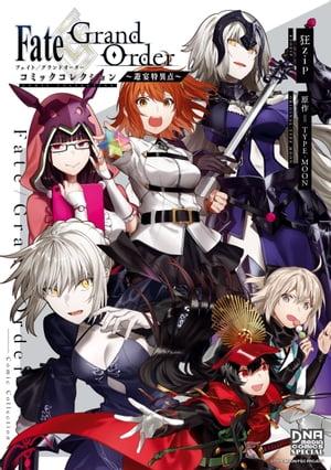Fate/Grand Order コミックコレクション 〜遊宴特異点〜【電子書籍】[ 狂zip ]