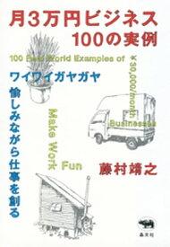 月3万円ビジネス100の実例【電子書籍】[ 藤村靖之 ]