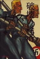 ナチス 破壊の経済 上ーー1923-1945