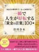 あなたの夢が叶う! もっと成功する! 一瞬で人生が好転する「黄金の言葉」100☆
