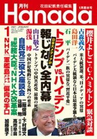 月刊Hanada2021年1月号【電子書籍】