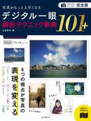 完全版 写真がもっと上手くなる デジタル一眼 撮影テクニック事典101+
