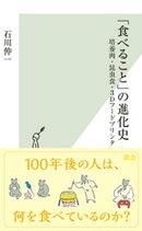 「食べること」の進化史〜培養肉・昆虫食・3Dフードプリンタ〜