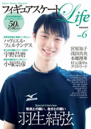 フィギュアスケートLife Vol.6【電子書籍】[ フィギュアスケートLife ]
